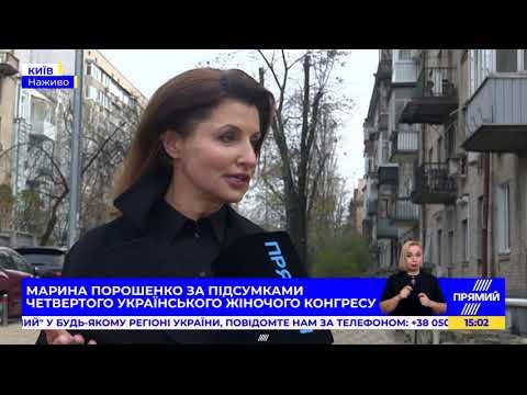 Виступ Марини Порошенко за підсумками Четвертого українського жіночого конгресу