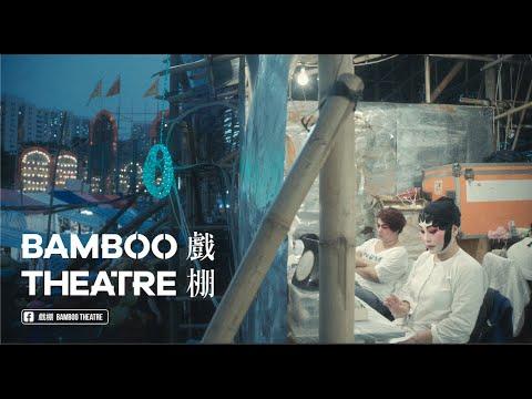 戲棚 (Bamboo Theatre)電影預告