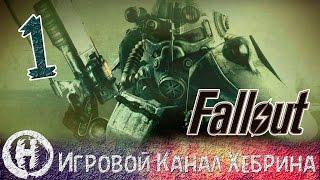 Прохождение Fallout 3 - Часть 1 Рождение