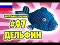 3D МОДУЛЬНОЕ ОРИГАМИ #97 ДЕЛЬФИН