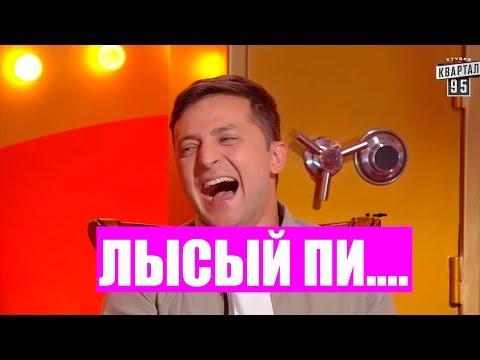 Такой Ржаки от Зеленского никто не Ожидал! Зал в истерике – приколы до слез!
