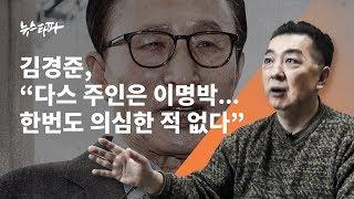 """뉴스타파 - 김경준, """"다스 주인은 이명박, 한번도 의심한 적 없다"""""""