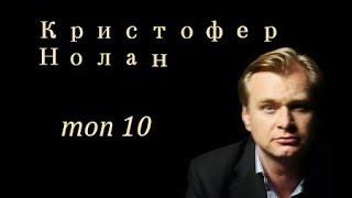 КРИСТОФЕР НОЛАН: Рейтинг всех фильмов режиссёра / ТОП-10 фильмов Кристофера Нолана
