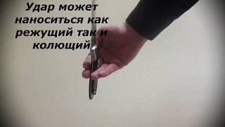 нож обучение