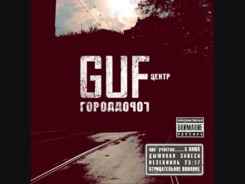 Клип Guf - Кто как играет