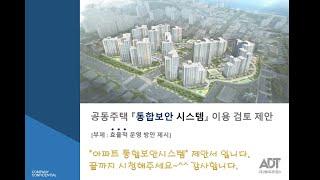 ADT캡스 아파트 통합보안서비스 이용 간편 제안서 TE…