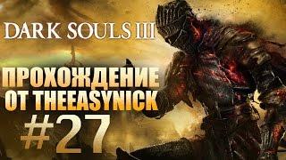 Dark Souls 3. Прохождение. #27. Безымянный король.