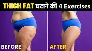 4 Easy Exercises to Lose Thigh Fat Faster and Get Slim Legs Easily