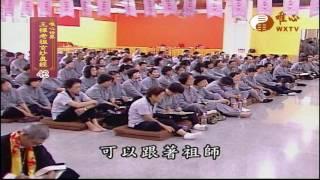 【王禪老祖玄妙真經042】| WXTV唯心電視台