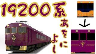 近鉄観光特急.19200系『あをによし』NS56編成を改造し2022年デビューへ‼︎ 京阪特急復活!種車は12200系.改造内容.形式が19200系になった理由も解説