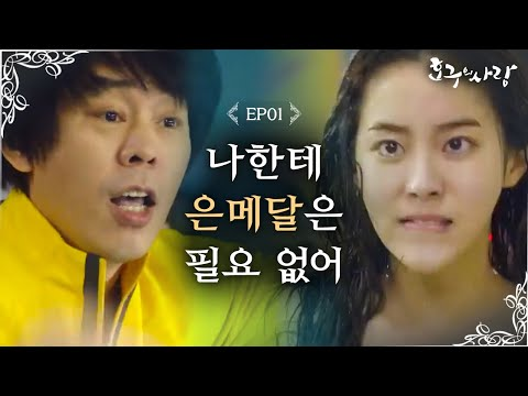 Hogu's Love Uee Who Participated At The Asian Games Reveals Her Swimming Skills! Hogu's Love Ep1