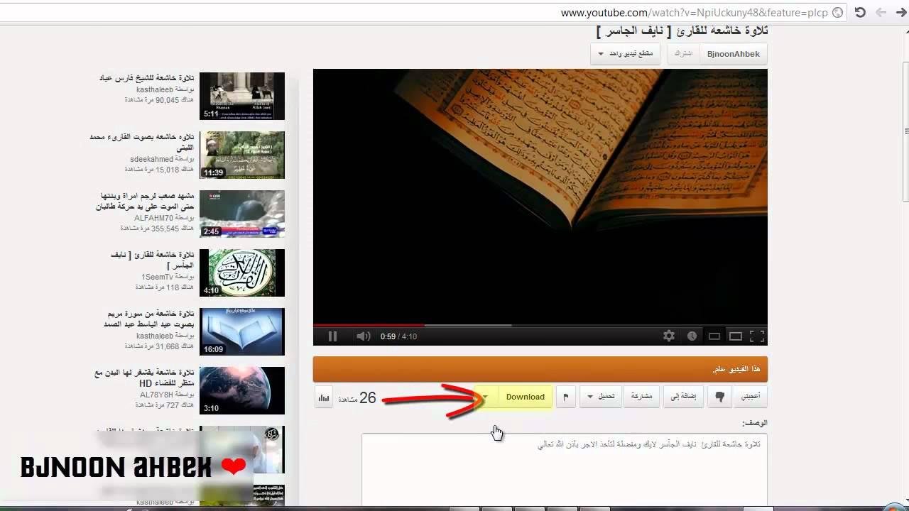 ادوات تحميل من اليوتيوب