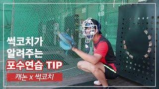 [캐논 M50 X 썩코치의 야구쑈] 배팅장에서 포수연습…