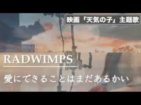天気の子 愛にできることはまだあるかい RADWIMPS 映画 弾き語り ピアノ 永久保存版 あるある #楽譜 インストルメンタル