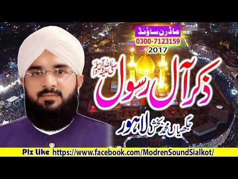 Zikar e Aale Rasool(s.a.w). Hafiz Imran Aasi (Lahore)By Modren Sound Sialkot 03007123159