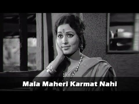 Mala Maheri Karmat Nahi - Asha Bhosle...
