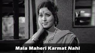 Mala Maheri Karmat Nahi - Asha Bhosle Classic Song - Harya Narya Zindabad Marathi Movie - Nilu Phule