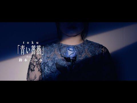 【MV】toku「青い薔薇」feat.鈴木このみ Full Ver.【bouquet】