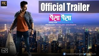 Paisa Paisa | Official Trailer | Sachit Patil | Spruha Joshi | Milind Shinde | Marathi Movie 2016