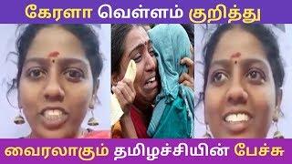 கேரளா வெள்ளம் குற...
