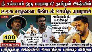 நீ எல்லாம் பவுளரா! இதெல்லாம் ஒரு சாதனையா! தமிழன் அஷ்வினை தாக்கிய | Ind vs Eng | 4th Test Ahmedabad
