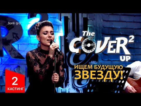 The Cover Up 2 - Casting 2/3 (01.10.17)