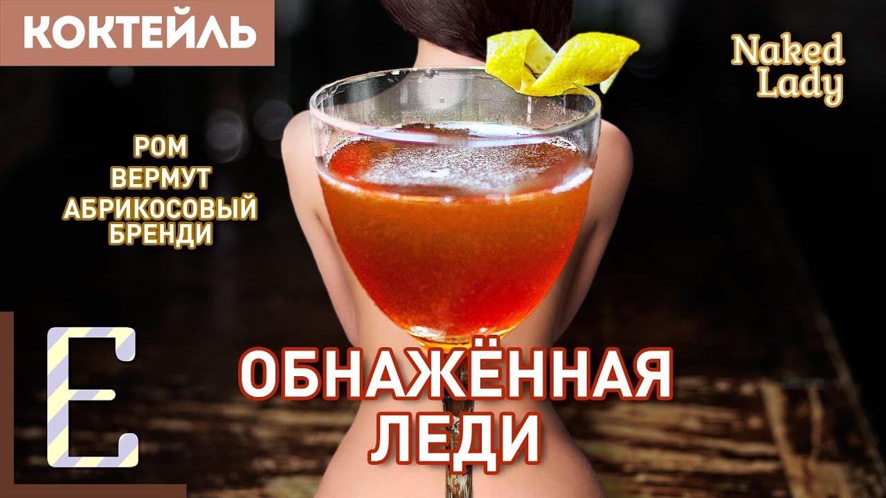 ОБНАЖЁННАЯ ЛЕДИ (Naked Lady) — коктейль с ромом, вермутом и абрикосовым бренди