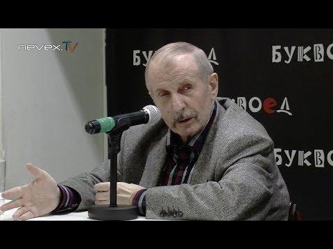Смотреть Михаил Веллер в Петербурге 26 04 2018 онлайн