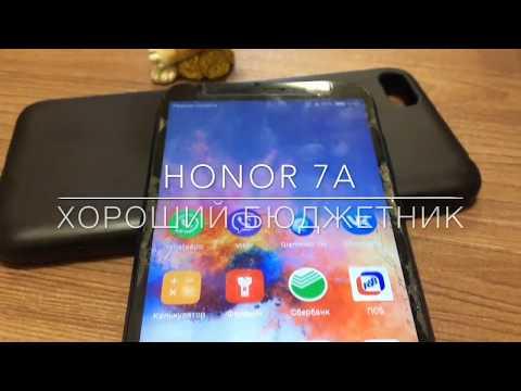 Honor 7A хороший бюджетник 2019 / Хонор 7А / хонор 7а