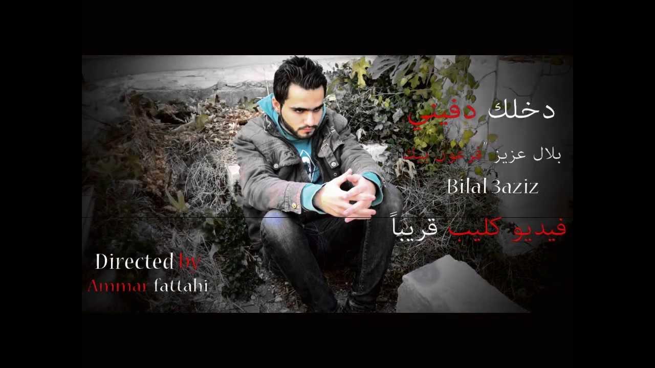 الاعلان عن فيديو كليب دخلك دفيني || الرابر السوري بلال عزيز الملقب فرعون بيك ||