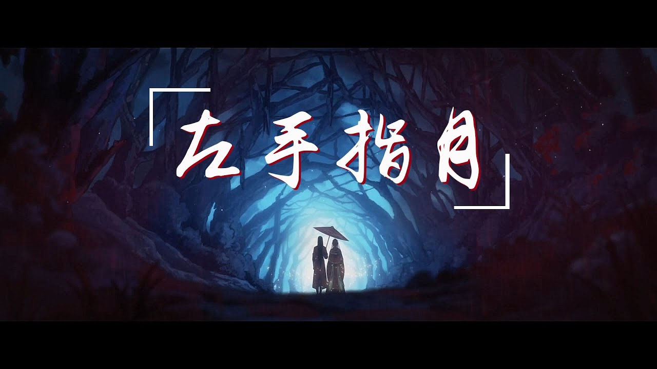 Upwards to the Moon (左手指月) | Heaven Official's Blessing (天官赐福)