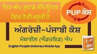 ਅੰਗਰੇਜ਼ੀ-ਪੰਜਾਬੀ ਡਿਕਸ਼ਨਰੀ ਐਪ  | English-Punjabi Dictionary App screenshot 3