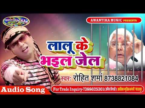 लालू यादव चारा घोटाला मे गईले जेल || Latest Super Hit Song || Rohit Sharma || Awantika Music