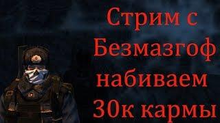 Stalker online - Стрим с Безмазгоф набиваем 30к кармы