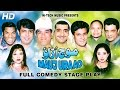 Download MAUJ URAAO (FULL DRAMA) - NASIR CHINYOTI & NASEEM VICKY - BEST PAKISTANI COMEDY STAGE DRAMA MP3 song and Music Video
