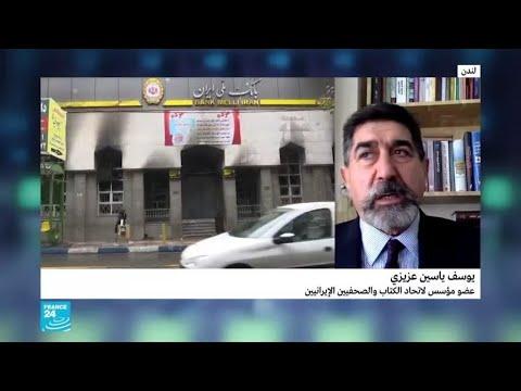 ما هي مصادر معلومات منظمة العفو الدولية في إيران؟  - 16:00-2019 / 11 / 20