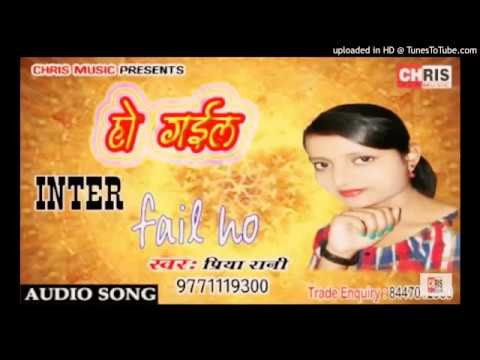 Vivek Kumar Inter fail ho       uploaded by DJ Vivek Kumar