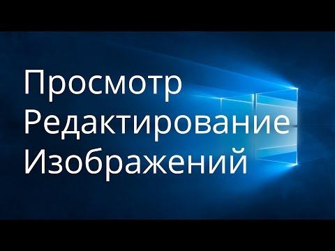 Windows: просмотр и редактирование изображений