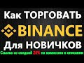 Биржа Binance - как торговать криптовалютой, ПОШАГОВАЯ ИНСТРУКЦИЯ ДЛЯ НОВИЧКОВ