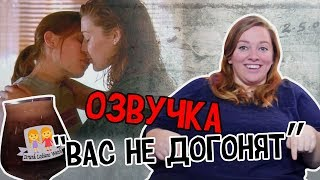 Drunk Lesbians Watch Lost And Delirious РУССКАЯ ОЗВУЧКА ВАС НЕ ДОГОНЯТ