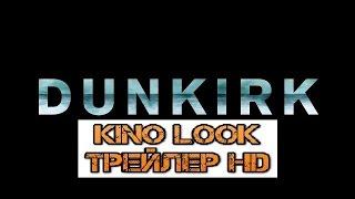 Дюнкерк Трейлер Смотреть Онлайн. Лучшие Фильмы | смотреть полностью фильм дюнкерк