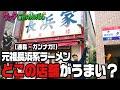 福岡のB級グルメ紹介|元祖長浜系ラーメン!どの店舗が一番ウマい?