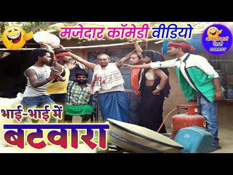 || COMEDY VIDEO || भाई-भाई में बटवारा || Bhai-Bhai Me Batwara |MR Bhojpuriya