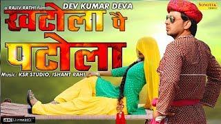 Khatola Pe Patola || Dev Kumar Deva || Latest Haryanvi Song 2017 #Sonotek Cassettes