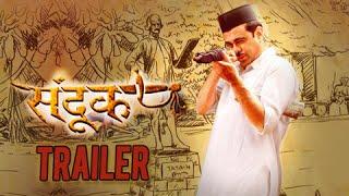 Sandook - TRAILER - Sumeet Raghvan, Bhargavi Chirmule - Releasing 5th June 2015 - Marathi Movie