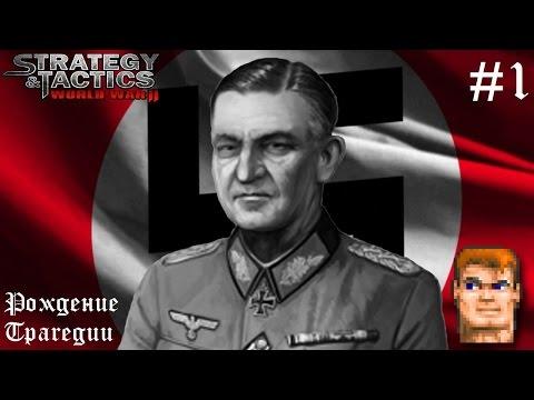 Операция Вайс - Стратегия и Тактика: ВОВ #1
