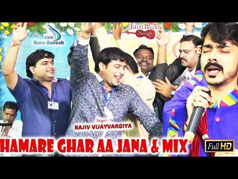 राजीव विजयवर्गीय  का यह  गीत  जो  सबको  नाचने पे  किया मजबूर  -LATEST JAIN MIX BHAJANS -SAV