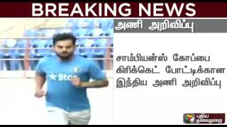 BREAKING NEWS   BCCI Announces Indian Cricket Squad for Champions Trophy 2017