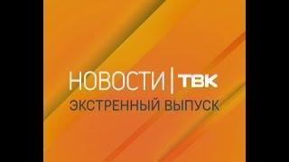 Экстренный выпуск Новостей ТВК. 18 октября 2017 года