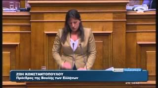 Ζ. Κωνσταντοπούλου (ΠτΒ) στη συζήτηση για τη Συμφωνία Χρηματοδότησης (14/8/15)